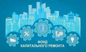 Фонд капитального ремонта на официальном сайте
