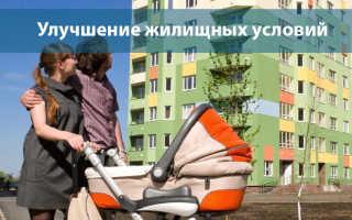Улучшение и нормы жилищных условий