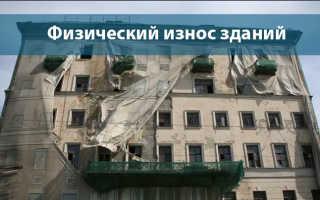 Физический и моральный износ здания