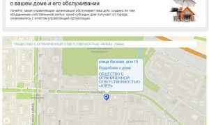 Поиск управляющей компании по адресу дома