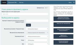 Официальный портал АИС ГЖИ Московской области