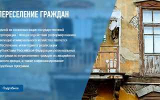 Переселение граждан Реформа ЖКХ